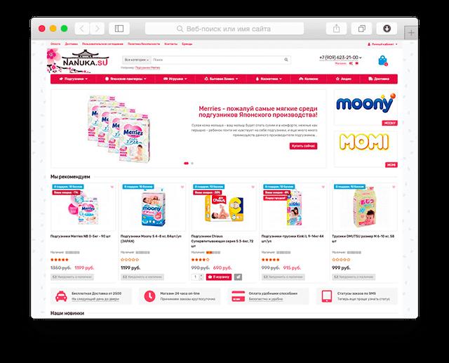 Дизайн и разработка интернет магазина японских детских товаров