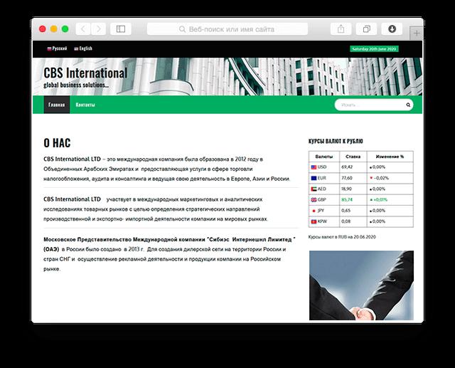 Создание мультиязычного сайта международной компании