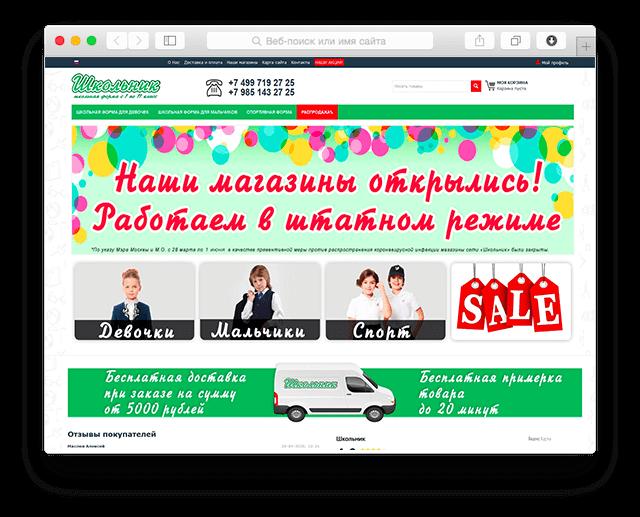 Дизайн и разработка сайта интернет магазина школьной формы