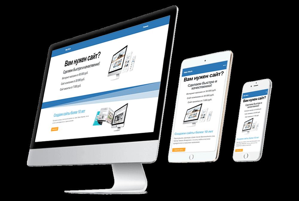 Заказать разработку сайта быстро и дешево