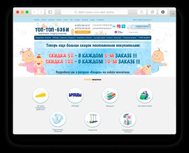 Идвидуальный дизайн сайта интернет магазина подгузников